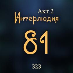 Внутренние Тени 323. Акт 2. Интерлюдия 81