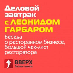Деловой завтрак с Леонидом Гарбаром | Беседа о ресторанном бизнесе, большой чек-лист ресторатора