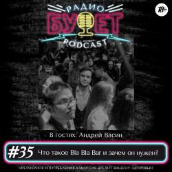 Выпуск #35: Что такое Bla Bla Bar и зачем он нужен?