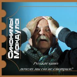 #16 Русское кино: почему мы его не смотрим?