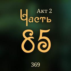 Внутренние Тени 369. Акт 2. Часть 85