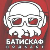 Батискаф Подкаст