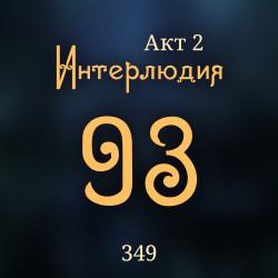 Внутренние Тени 349. Акт 2. Интерлюдия 93