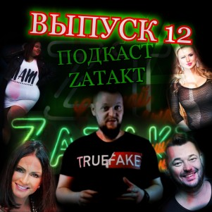 Выпуск 12. Главные события недели и главное негодование! (LIVE) | Zatakt
