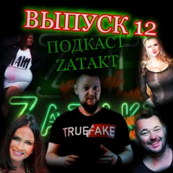 Выпуск 12. Главные события недели и главное негодование! (LIVE)   Zatakt