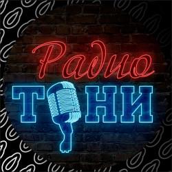 Антон Васюков(РадиоТони). Подкастеры о подкастерском №6