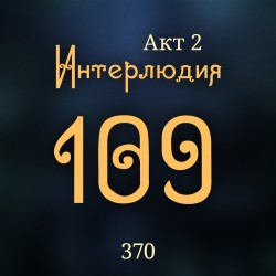 Внутренние Тени 370. Акт 2. Интерлюдия 109