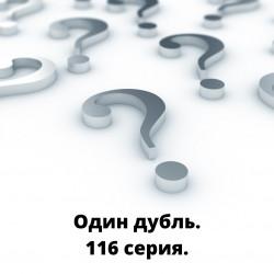 Один дубль. 116 серия