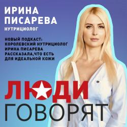 Королевский нутрициолог Ирина Писарева рассказала, что есть для идеальной кожи.
