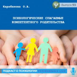 Карабанова О.А. Психологические слагаемые компетентного родительства