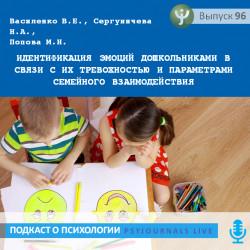Василенко В.Е. Идентификация эмоций дошкольниками в связи с их тревожностью и параметрами семейного взаимодействия