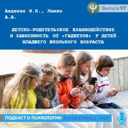 Авдеева Н.Н. Детско-родительское взаимодействие и зависимость от «гаджетов» у детей младшего школьного возраста