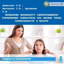 Алмазова О.В. Механизмы морального самооправдания современных подростков при разных типах привязанности к матери