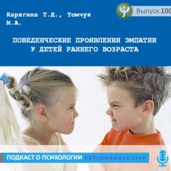 Карягина Т.Д. Поведенческие проявления эмпатии у детей раннего возраста