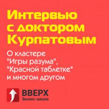 Интервью с доктором Курпатовым. | О кластере