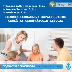 Губанова А.Ю. Влияние социальных характеристик семей на событийность детства