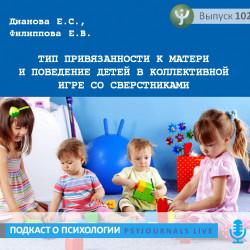Дианова Е.С. Тип привязанности к матери и поведение детей в коллективной игре со сверстниками