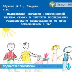 Зверева Н.В. Модификация методики «Кинетический рисунок семьи» в пилотном исследовании родительского представления об игре дошкольников с РАС