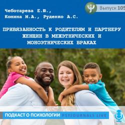 Чеботарева Е.Ю. Привязанность к родителям и партнеру женщин в межэтнических и моноэтнических браках