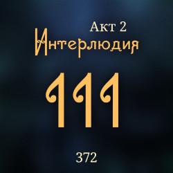 Внутренние Тени 372. Акт 2. Интерлюдия 111