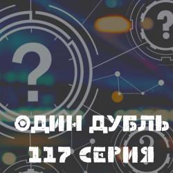 Один дубль. Ответы пастыря.  117 серия.