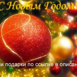 Забирайте подарки :) Поздравляем с Новым годом!