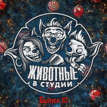 Выпуск 112. Праздник к нам приходит ver.2019