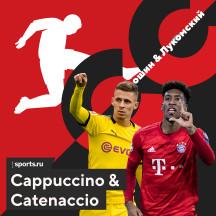 Бундеслига – самая здоровая топ-лига мира. Да, здесь играет «Бавария». Special guest – Сергей Кривохарченко