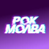 rok_molva