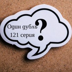 Один дубль. Ответы пастыря. 121 серия.