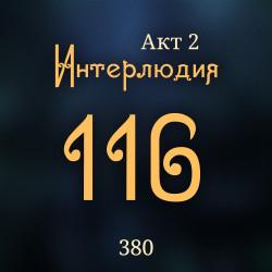 Внутренние Тени 380. Акт 2. Интерлюдия 116