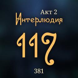 Внутренние Тени 381. Акт 2. Интерлюдия 117