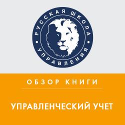 Обзор книги О. Николаевой, Т. Шишковой «Управленческий учет»