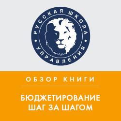 Обзор книги Е. Добровольского, Б. Карабанова «Бюджетирование шаг за шагом»