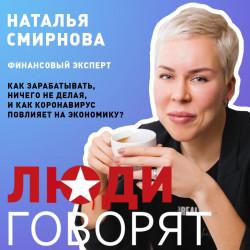 Наталья Смирнова: как быстро увеличить свои сбережения и как коронавирус повлияет на экономику