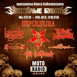 Премьеры от LAMB OF GOD и ...AND OCEANS, новые альбомы SEPULTURA, GOD DETHRONED и SYLOSIS