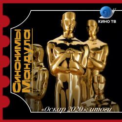#25 «Оскар 2020»: итоги