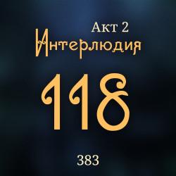 Внутренние Тени 383. Акт 2. Интерлюдия 118