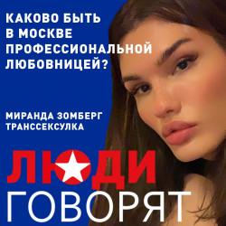 Транссексуалка Миранда Зомберг рассказала о том, каково быть в Москве профессиональной любовницей
