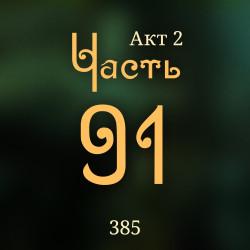 Внутренние Тени 385. Акт 2. Часть 91