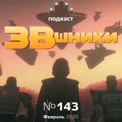 Подкаст «ЗВшники», выпуск 143