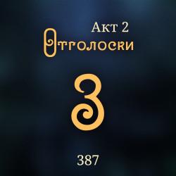 Внутренние Тени 387. Акт 2. Отголоски 3