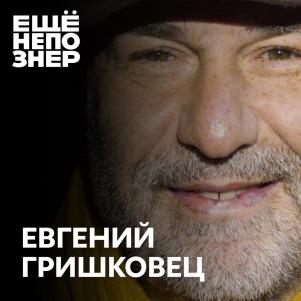 №65: Евгений Гришковец — «Люди, которые делают этот мир хуже»