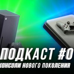 StopGame #0. Какими должны быть PS5 и Xbox
