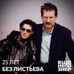 Альбина Назимова. 25 лет без Листьева. #ещенепознер