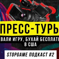 StopGame #2. Пресс-туры: хвали игру, бухай бесплатно в США
