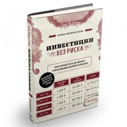 """О моей книге """"Сам себе инвестор"""" и инвестиции для госслужащих"""