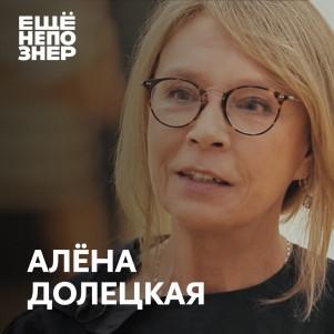 №66: Алёна Долецкая — смех, нерв и отчаяние