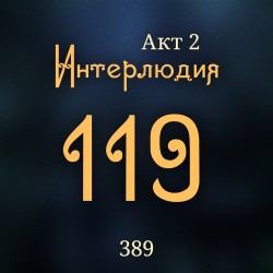 Внутренние Тени 389. Акт 2. Интерлюдия 119