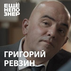 №67: Григорий Ревзин —«Путин и Навальный уничтожают потенциал страны»